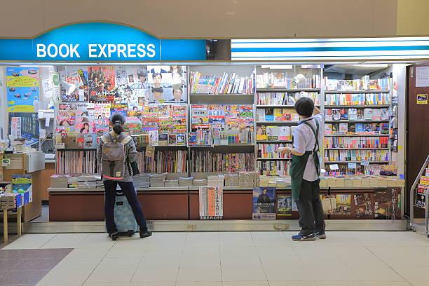 Japanese book shop Japan stock photo