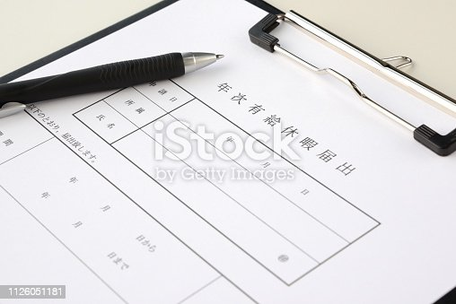 istock Japanese business document 1126051181
