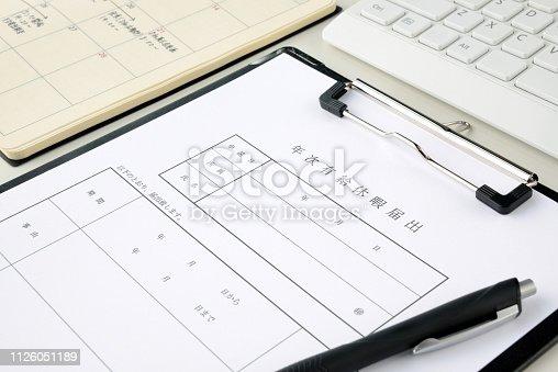 826166958 istock photo Japanese business document 1126051189