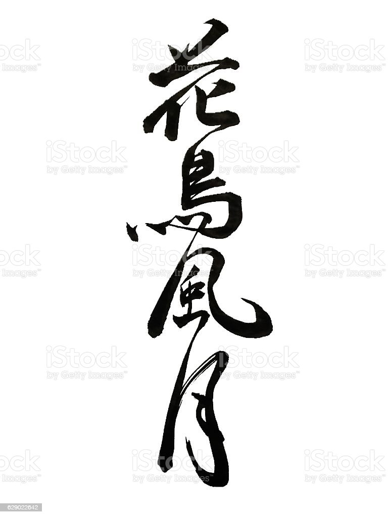 Japanese calligraphy 花鳥風月(kachofugetsu) - the beauties of nature stock photo