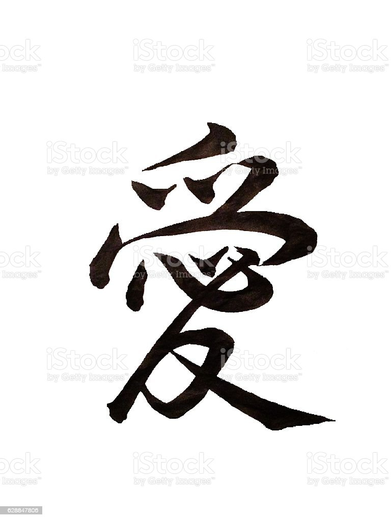 Japanese Calligraphy Love In Japanese Stock Photo - Download Image