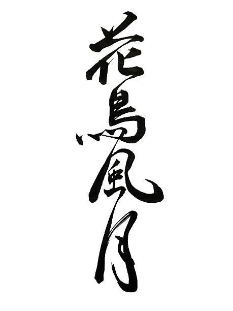 Japanese calligraphy 花鳥風月(kachofugetsu) - the beauties of nature stock photo