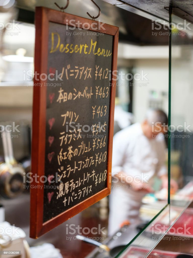 Japanese Chef Working in a Tokyo Restaurant royalty-free stock photo