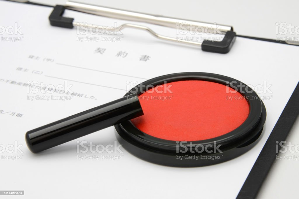 Japanese contract sheet and personal seal stock photo