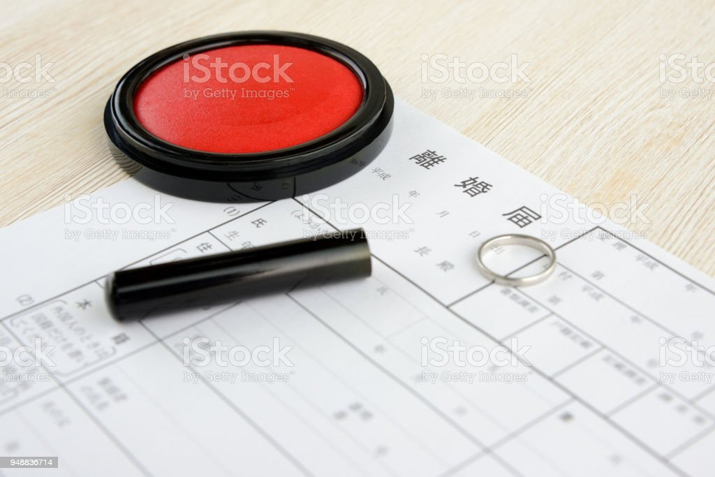 Japanese divorce registration and personal stamp with ring stock photo
