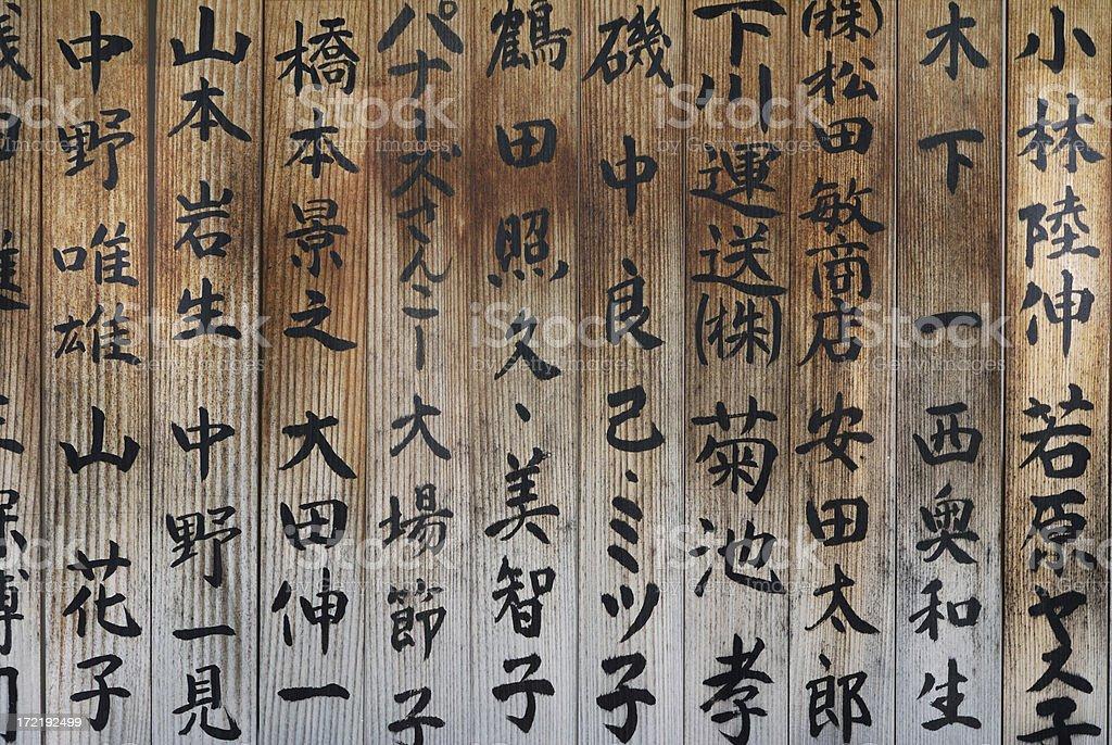 japanese kanji royalty-free stock photo