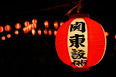 A lantern hanging in front of others at a Japanese summer festival.