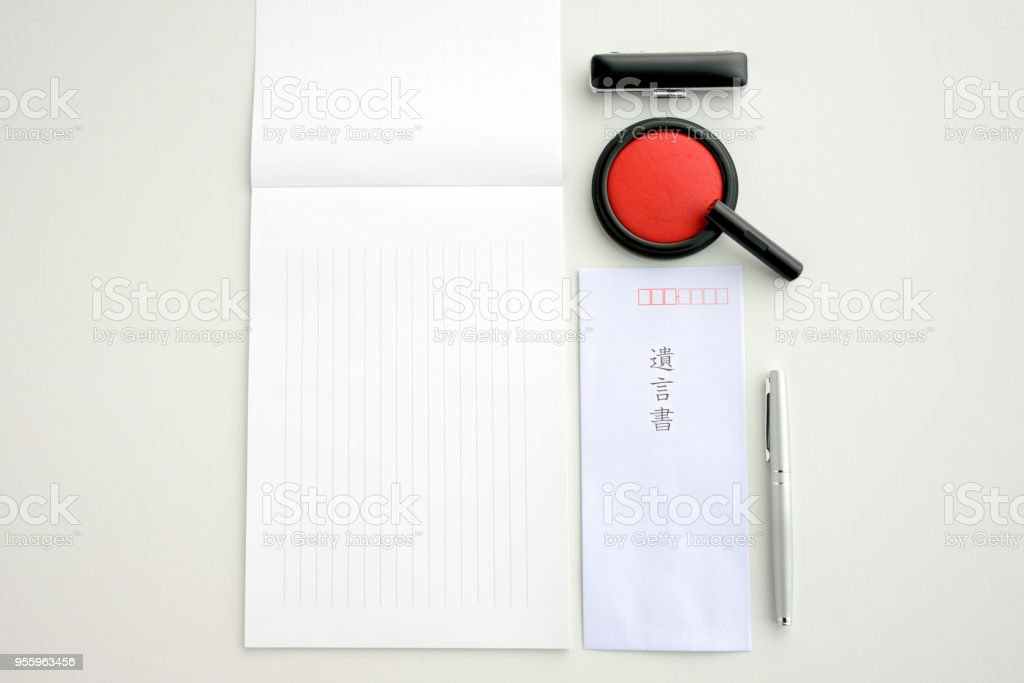 Japanese last will and treatment stock photo