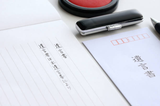 Japanese last will and treatment Japanese last will and treatment last stock pictures, royalty-free photos & images