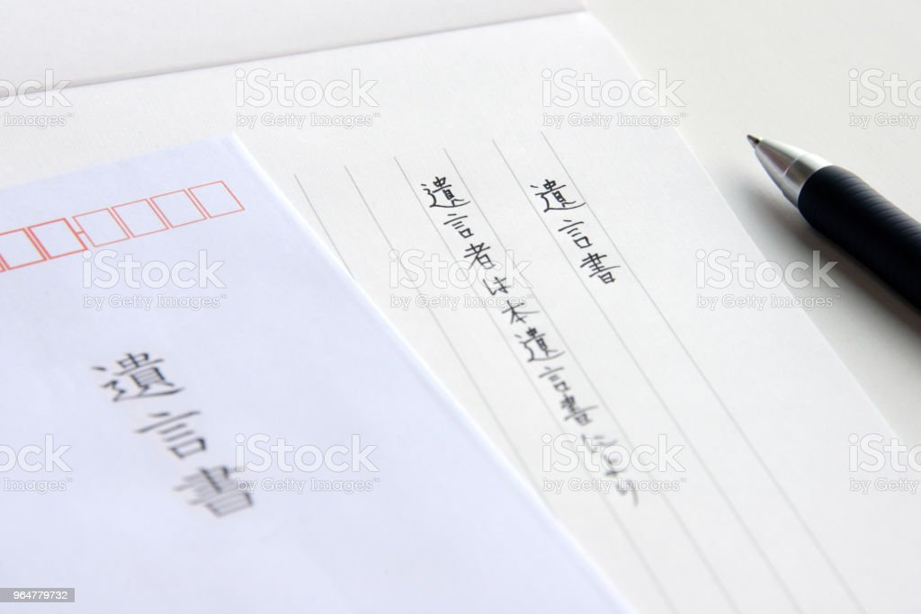 Japanese last will and treatment royalty-free stock photo