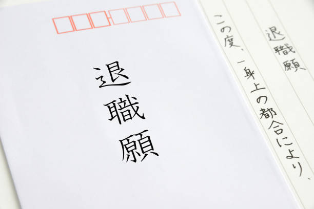 Japanese letter of resignation Japanese letter of resignation quitting a job stock pictures, royalty-free photos & images