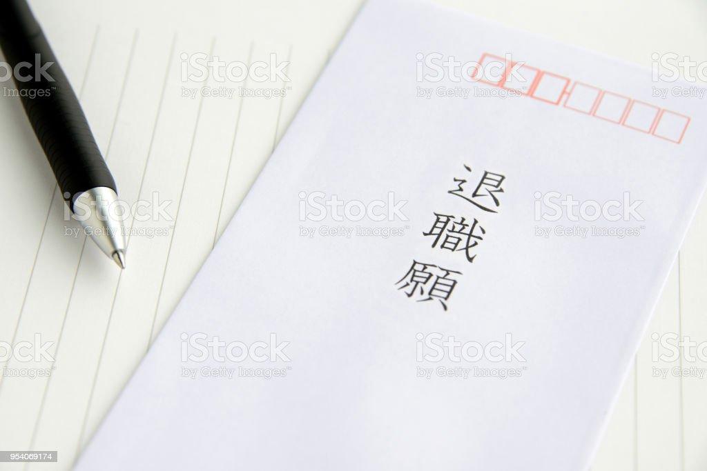 辞任の日本語の手紙 ストックフォト