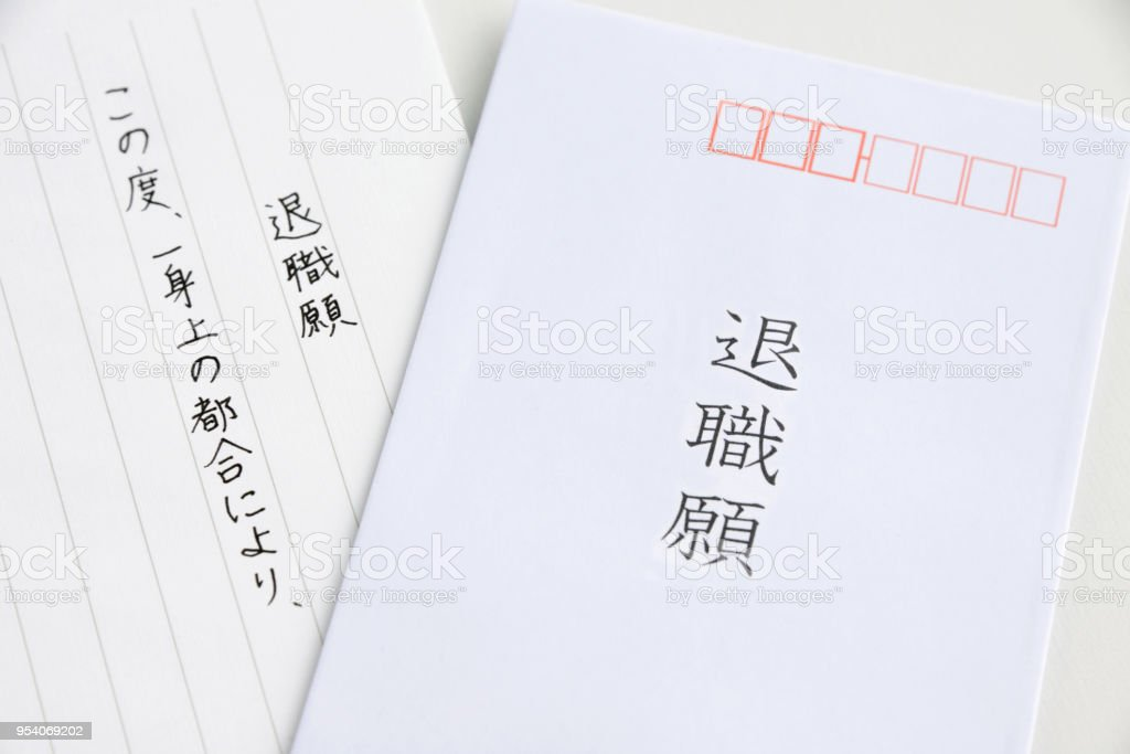 Japanese resignation letter image collections letter format
