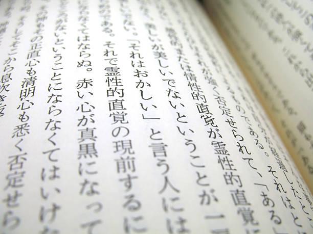 日本の文学 - 文章 勉強 日本語 ストックフォトと画像