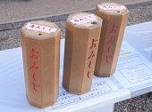 日本のラブ omikuji 、占い棒