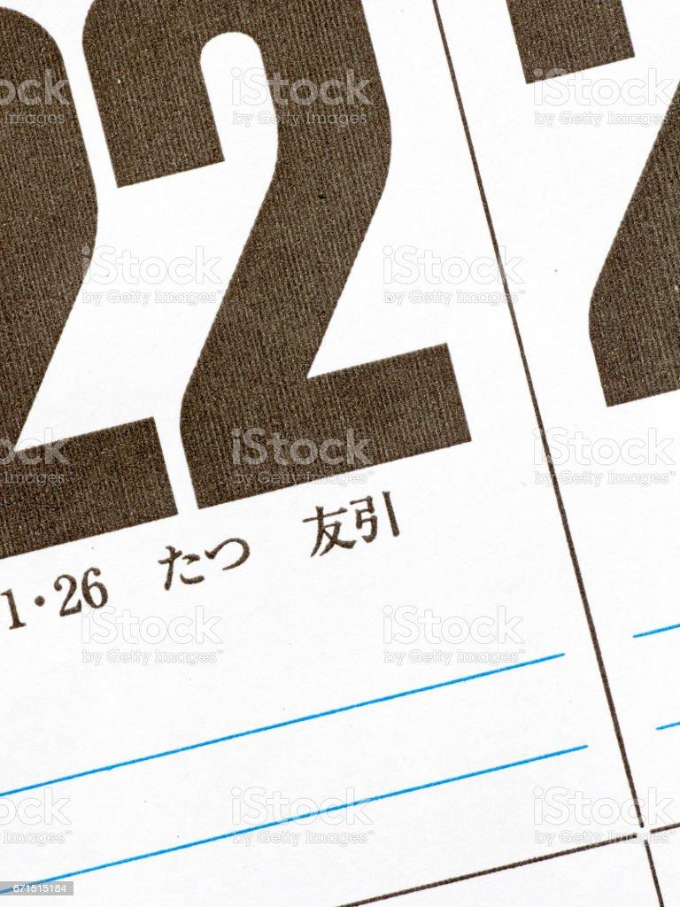 Japanese Lunar Calendar Called Rokuyo Tomobiki Day Stock