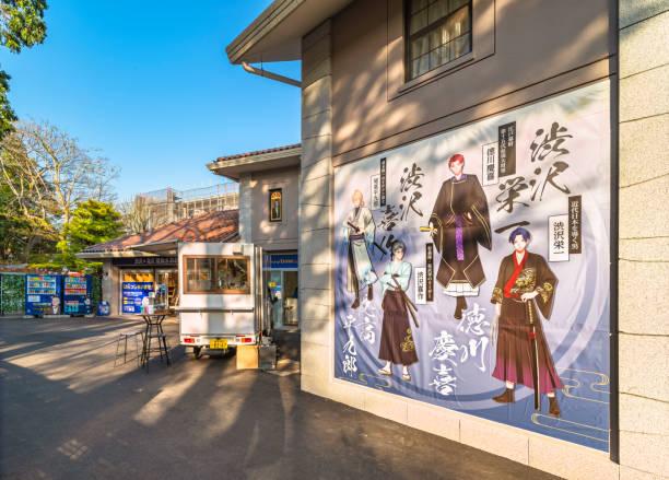 飛香山公園で渋沢栄一を描いた日本の漫画のキャラクター。 - 渋沢 ストックフォトと画像