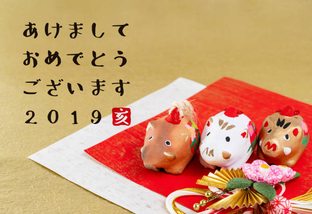Japanese new year card 2019. stock photo