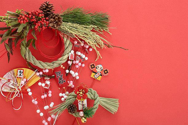 日本の新年の装飾 - 新年 ストックフォトと画像