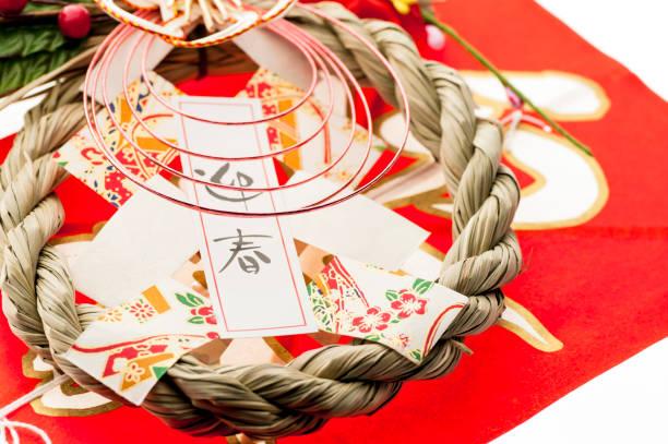 日本の新年の休日の装飾 - 門松 ストックフォトと画像