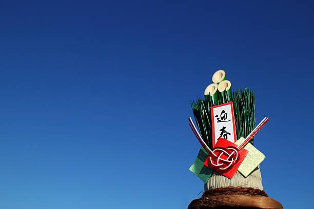 日本の新年 kadomatsu 、ブルースカイ - 門松 ストックフォトと画像