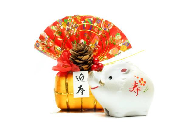 Japanese new year wild boar object stock photo
