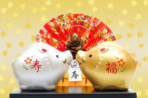 Objet de sanglier de nouvel an au Japon. - Photo