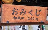 日本 omikuji 、占い棒