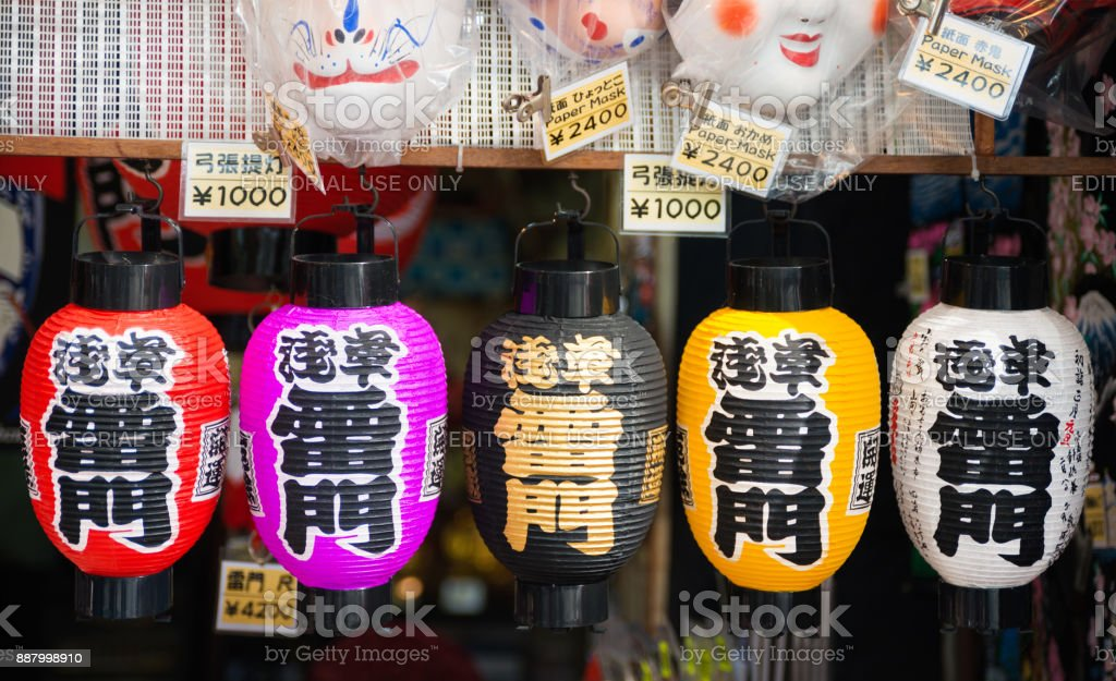 Japanese papaer lanterns stock photo