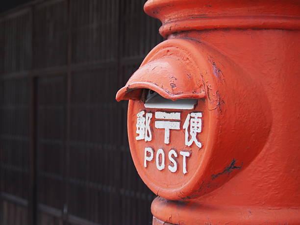 日本のポストボックス ストックフォト