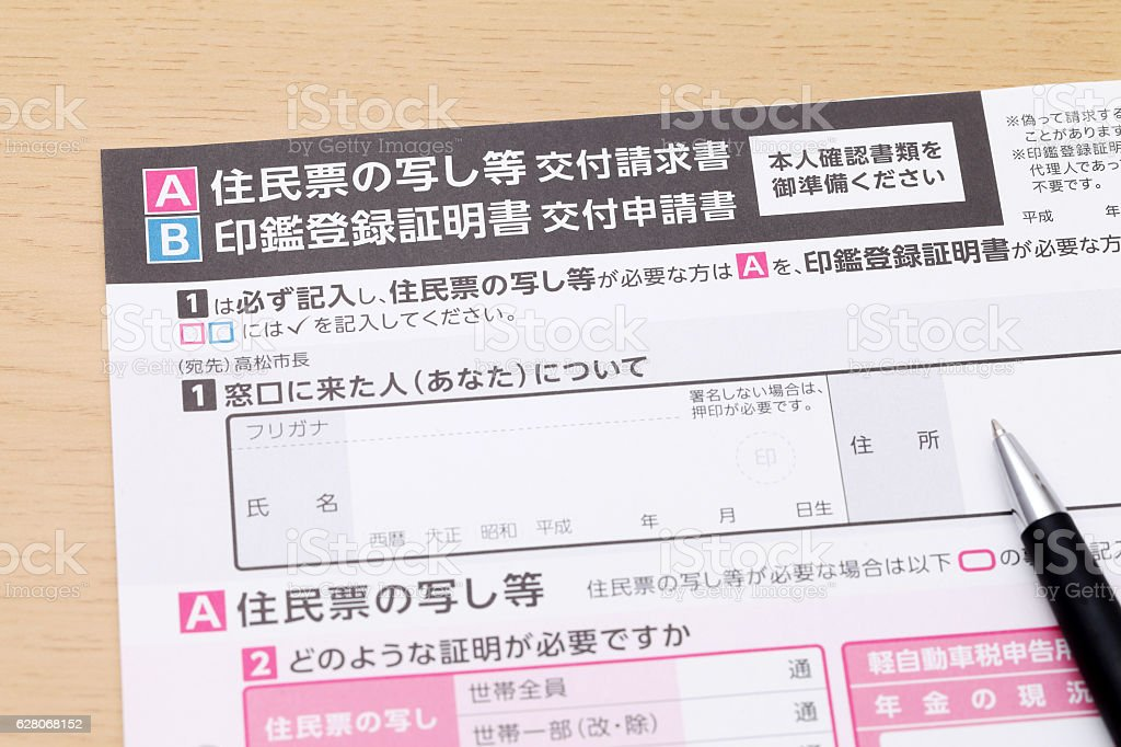 japanese registration of address changing notice アジア大陸の