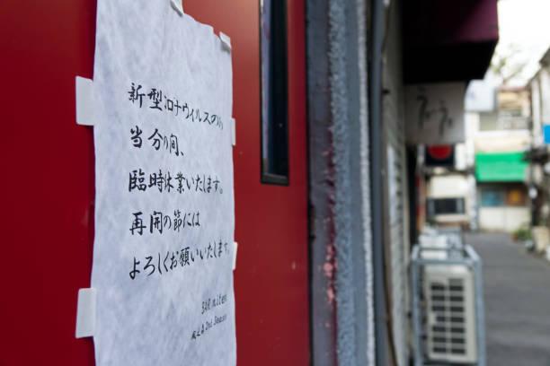 日本商店因covid-19危機而暫時關閉的通知(科羅納病毒) - 吧 公共飲食地方 個照片及圖片檔