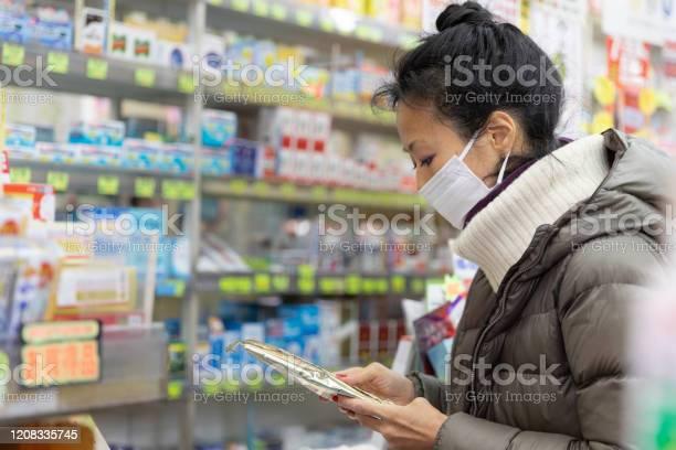 Japanese woman shooing at pharmacy picture id1208335745?b=1&k=6&m=1208335745&s=612x612&h=qua0mcegd6r xnx00jlm qwewnuz49jslk rerebtvo=