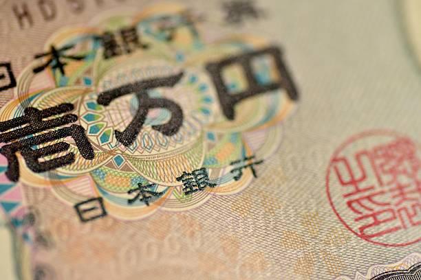 日本円短期(10 数千日本円) - 日本銀行 ストックフォトと画像