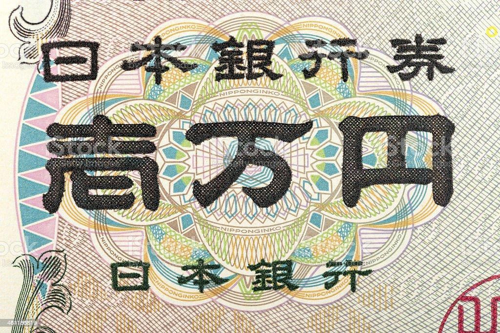 Japanischer Yen – Foto