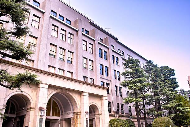 Japón Ministerio de Hacienda - foto de stock