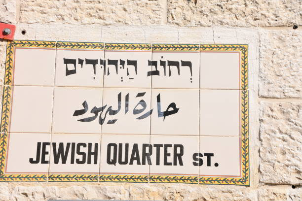 Jerusalem street sign Jerusalem street sign , Jerusalem, Israel muslim quarter stock pictures, royalty-free photos & images