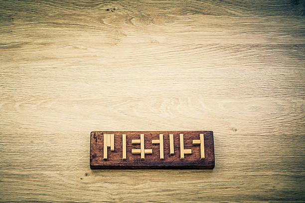 Jesus puzzle – Foto