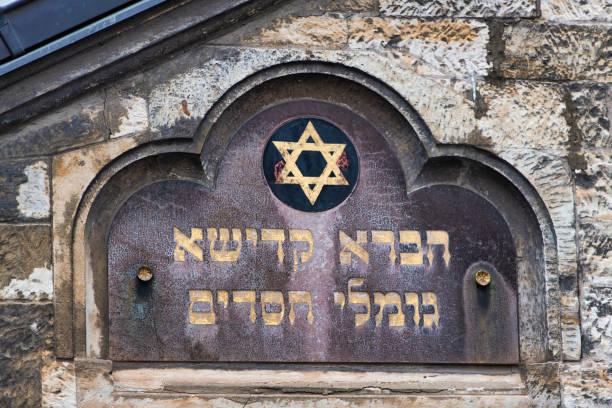 Jüdisches Grabzeichen auf dem alten Friedhof des jüdischen Viertels von Prag – Foto