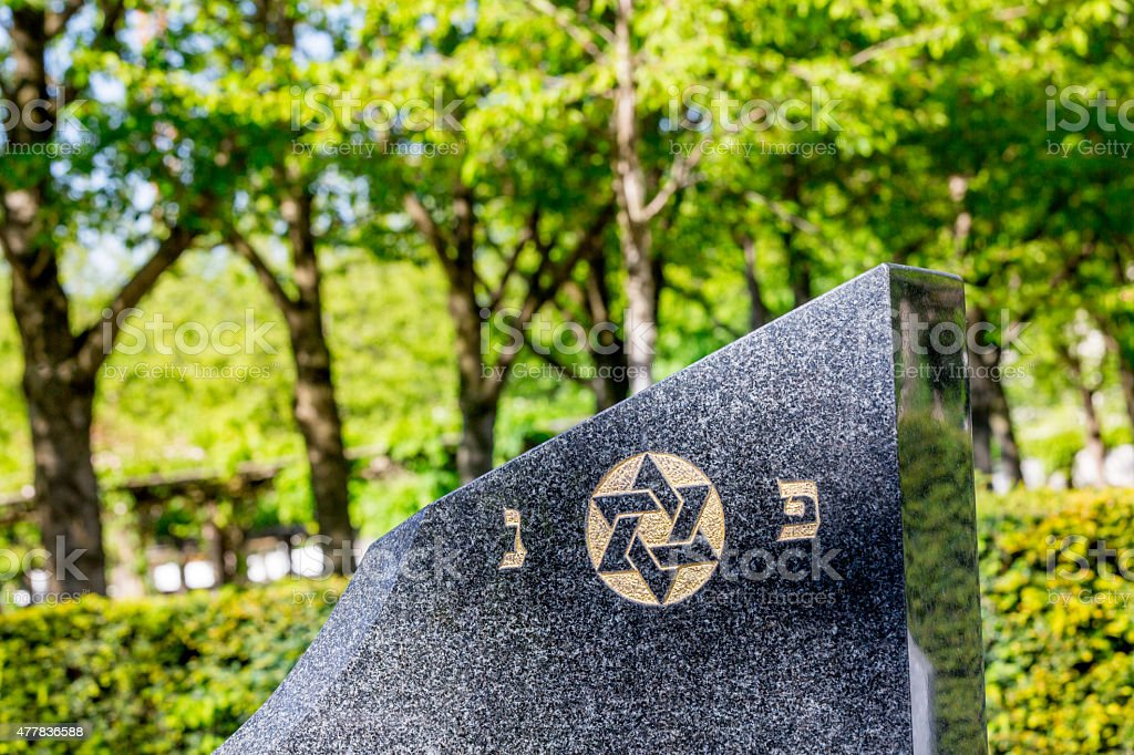 Jewish cemetery: Star of David on the tombstone stock photo