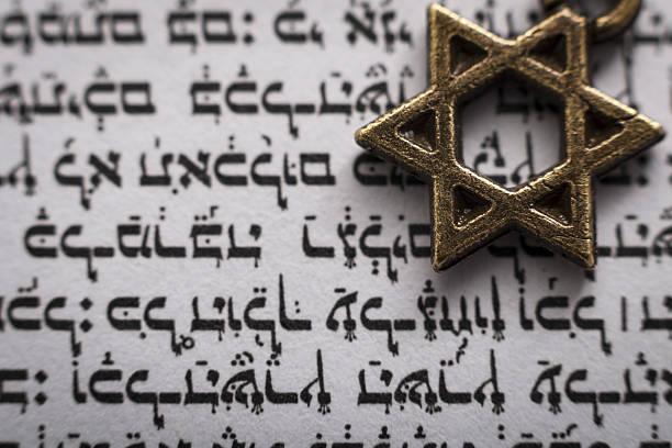 jewish religious symbol and passage from the torah - pismo hebrajskie zdjęcia i obrazy z banku zdjęć