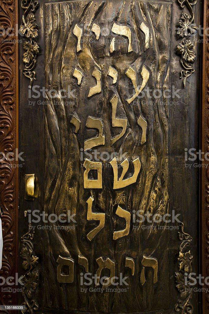 Jewish Reliquary Cabinet Door stock photo
