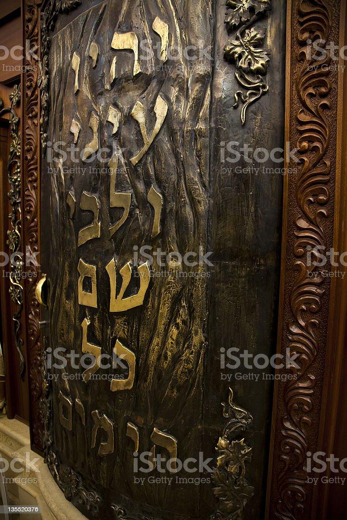 Jewish Reliquary Cabinet stock photo