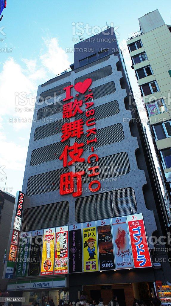 Kabuki-cho in Shinjuku, Japan stock photo