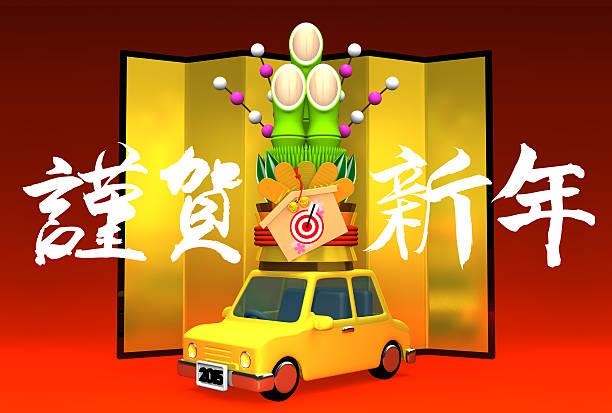 kadomatsu auf auto und japanische neue jahr zu begrüßen - auto trennwand stock-fotos und bilder