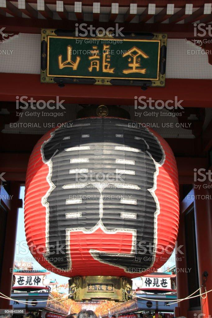 Kaminari-mon gate, Tokyo. stock photo