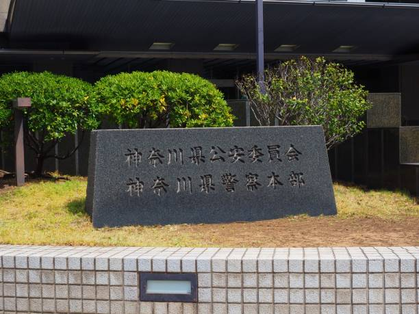 가나가와 현 경찰서 본관 및 공공 안전위원회 - 가나가와 뉴스 사진 이미지