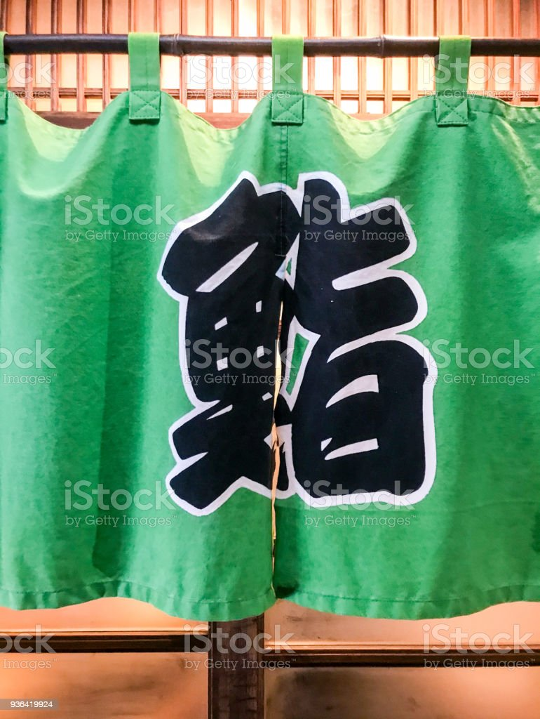 Rideau Porte D Entrée photo libre de droit de kanji sushi sur rideau noren vert