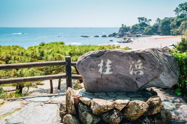 Katsurahama beach in Kochi, Shikoku, Japan stock photo