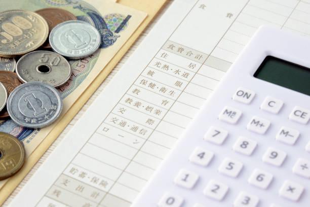 日本の家計を維持します。 - 家計簿 ストックフォトと画像